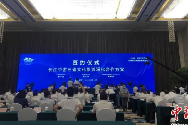 长江中游三省将协作打造高质量发展重要增长极