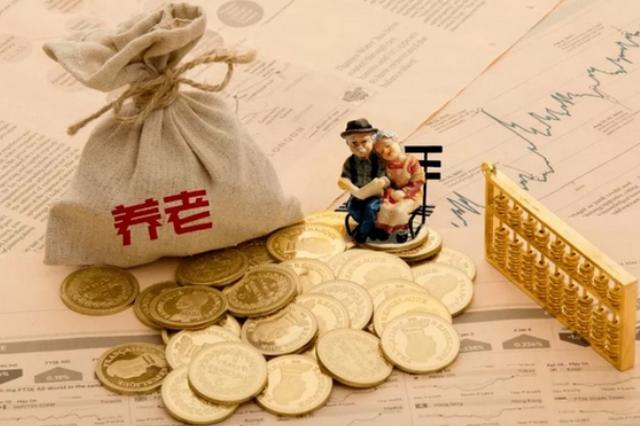 武汉、深圳等四城试点养老理财产品