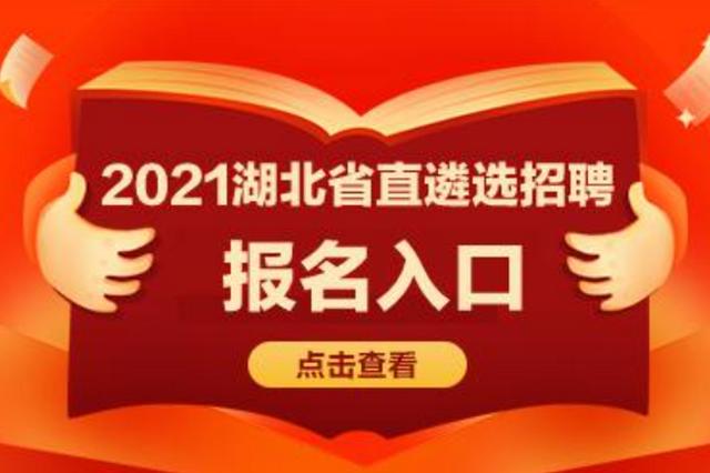 刚刚发布!湖北省直机关公开遴选公务员公告