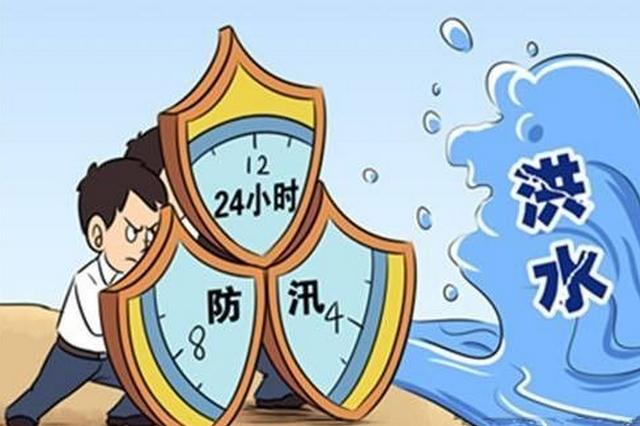湖北省防指将防汛Ⅲ级应急响应调整至Ⅳ级