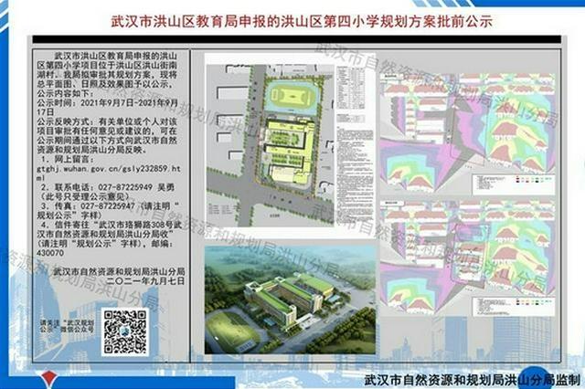 公示!武汉洪山区将新建一所小学