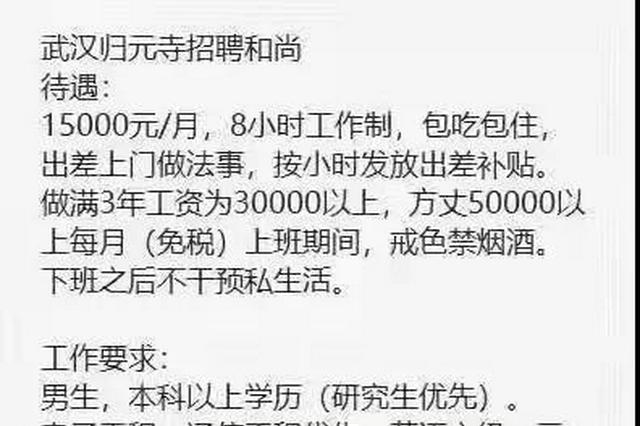 武汉归元禅寺月薪1万5招聘和尚?寺院回应:谣言!