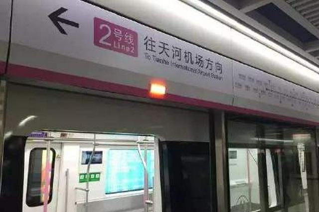 中秋节小长假首日 武汉地铁提前半小时开班