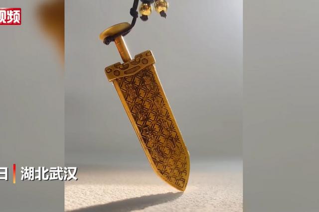 武汉推越王勾践剑交通卡 售价149元