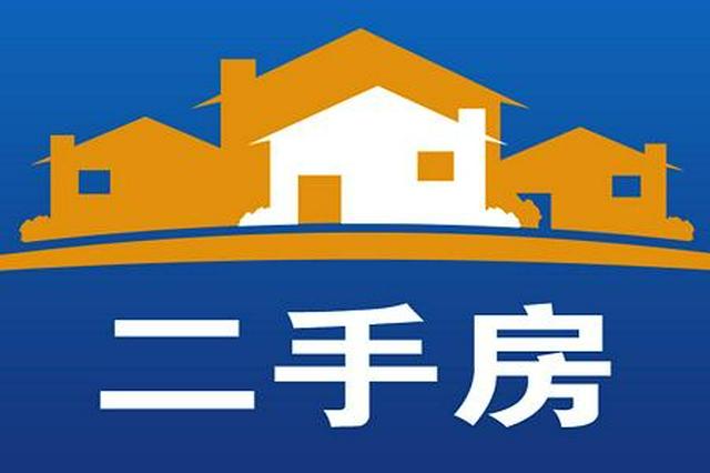 湖北省消委发布提示 买二手房不能忽视这八条