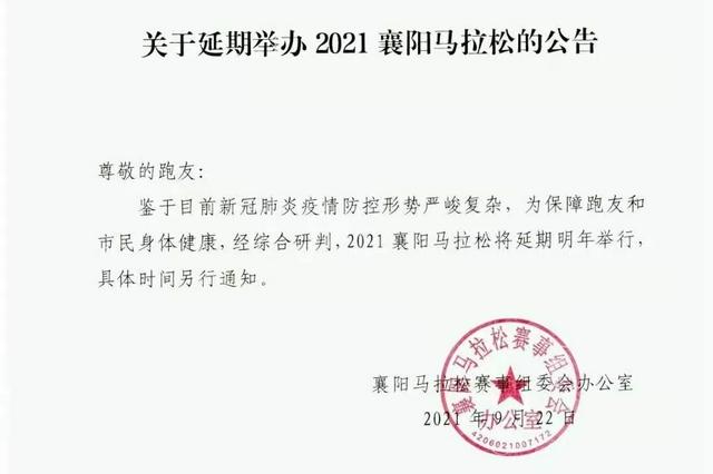 2021襄阳马拉松宣布延期明年举办