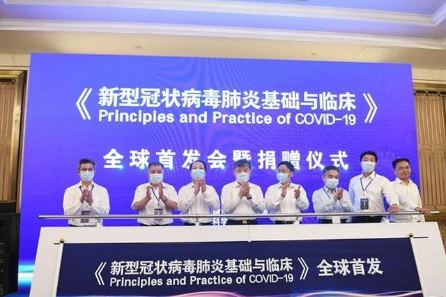 《新型冠状病毒肺炎基础与临床》专著在武汉首发