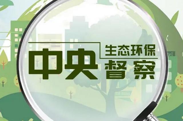 中央生态环保督察组向湖北交办第23批信访件