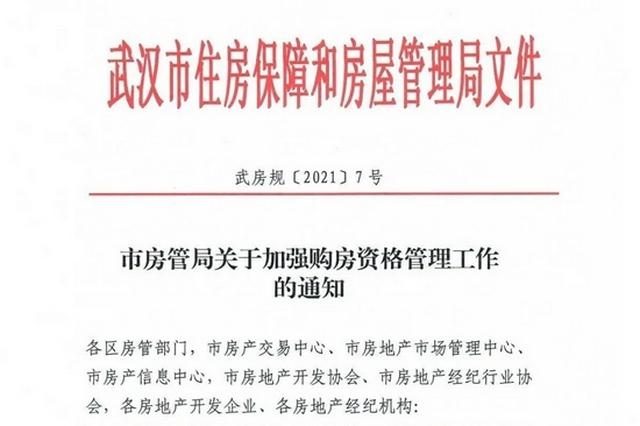武汉加强购房资格管理 10月8日起施行