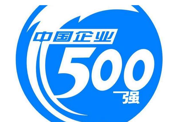 8家湖北企业上榜中国企业500强 湖北千亿企业增至3家