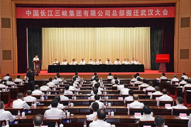 中国长江三峡集团总部搬迁至武汉 助力武汉疫后重振