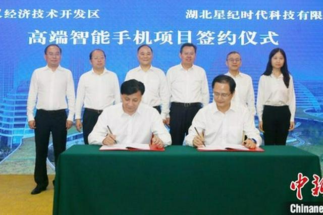 吉利李书福创办必威体育注册进军手机领域 总部落户武汉