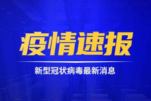 31省份新增确诊病例34例 其中本土10例均在哈尔滨