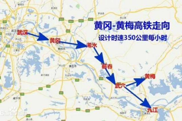 黄黄高铁力争年后通车 黄冈4县市即将跨入高铁时代