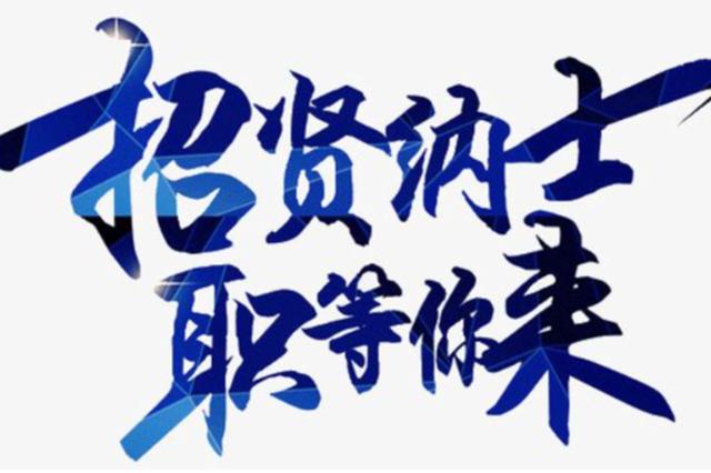 湖北荆州公开招聘选聘232名招商人才