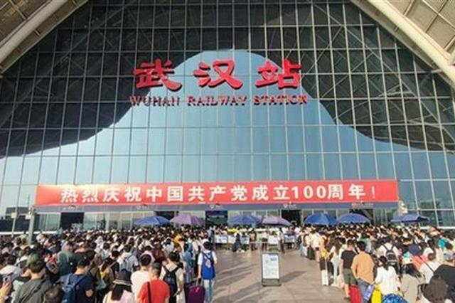 国庆首日武铁送客80万人次 汉口站发送旅客创新高