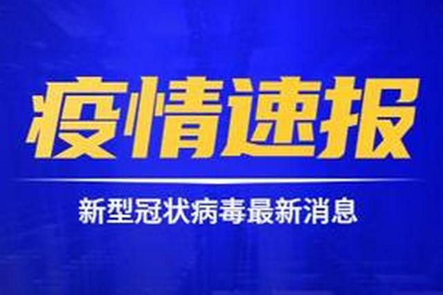 10月1日湖北新增无症状感染者1例 为韩国输入