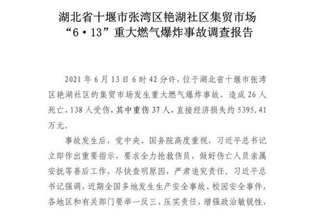 """湖北十堰""""6·13""""重大燃气爆炸事故调查报告公布"""