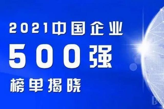 湖北16家必威体育注册入围2021中国民企500强 继续保持中部第一