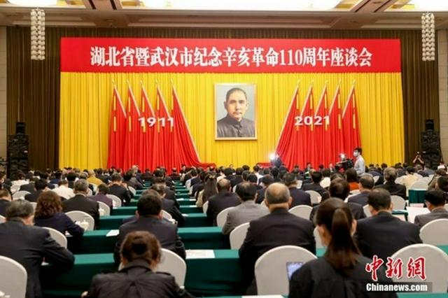 湖北省暨武汉市纪念辛亥革命110周年