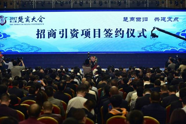 第五届楚商大会21日至22日在汉举行
