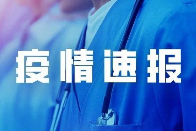 31省份新增本土确诊病例1例 在内蒙古锡林郭勒盟