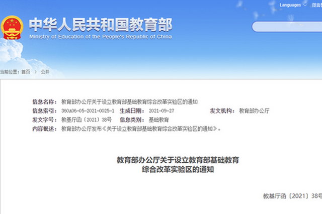 教育部发布重要名单 湖北宜昌入选