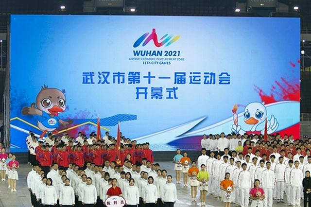武汉市第十一届运动会开幕