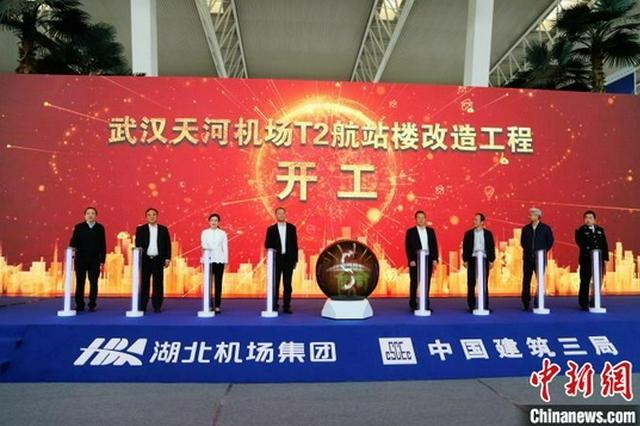 武汉天河机场T2航站楼改造工程开工