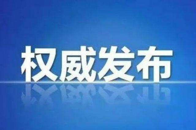 李元元任华中大党委书记 尤政任华中大校长