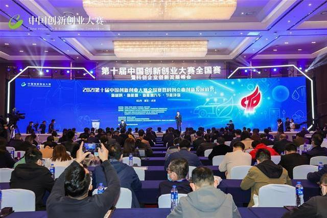 第十届中国创新创业大赛全国赛在武汉启动