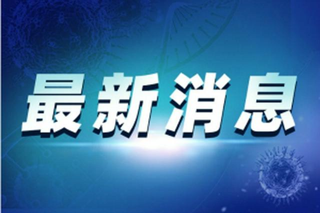 武汉江夏区发现一名确诊病例密接者 相关区域实施管控