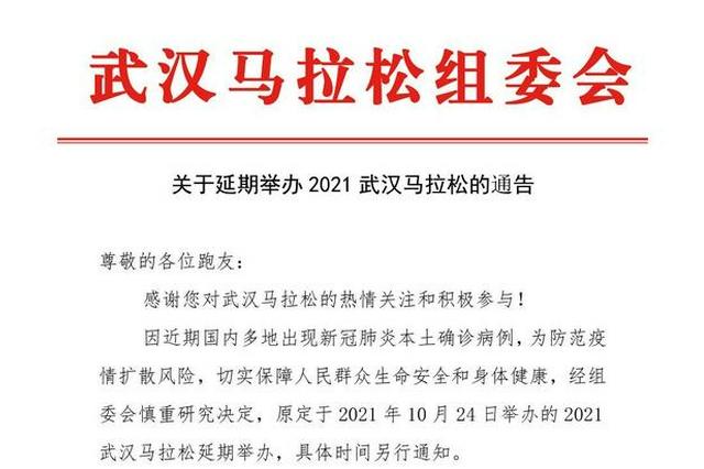 2021武汉马拉松宣布延期举办 具体时间另行通知