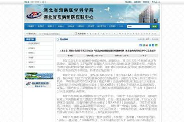 甘肃新增确诊病例在武汉活动轨迹公布