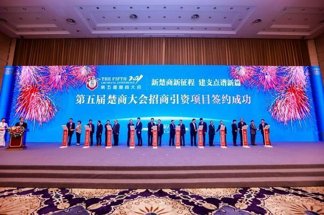 第五届楚商大会武汉开幕 现场签约逾722亿元