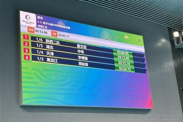 全国残特奥会 中伟拿下游泳项目湖北首枚奖牌