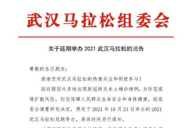 中国多场马拉松延期举办 参赛者期待重启之日