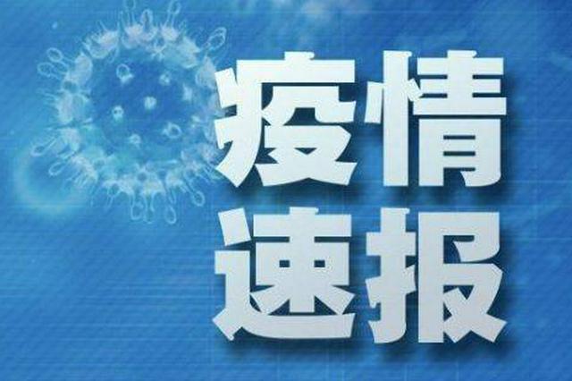 10月26日湖北省新增境外输入无症状感染者3例