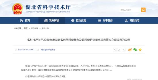 武汉工程科技学院一项目获批湖北省自然科学基金立项