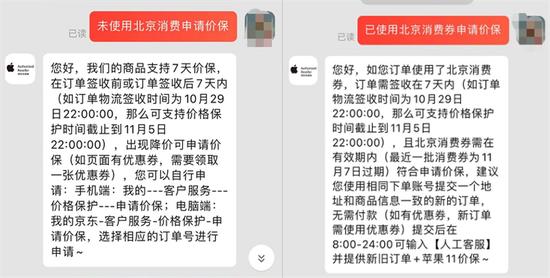 """新购手机没""""满月""""就降价400元 京东称仅保价7天"""