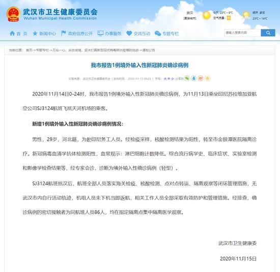 武汉公布新增1例境外输入性新冠肺炎确诊病例详情