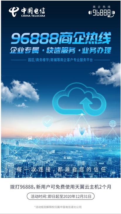 助力微经济,增添新活力  中国电信湖北公司启动96888商企热线