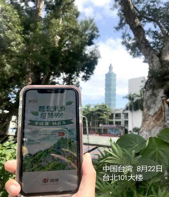 武当山微博开机海报定向中国台湾