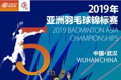 2019亚洲羽毛球锦标赛