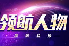 2019中国新经济领航人物