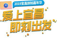 2019宜昌旅拍嘉年华