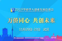 2019华侨华人创业发展洽谈会