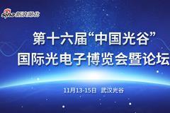 """第十六届""""中国光谷""""国际光电子博览会"""