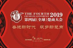 2019第四届楚商大会
