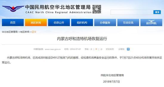 民航华北地区管理局官网截图